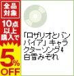 【中古】「ロザリオとバンパイア」 キャラクターソング4 白雪みぞれ / アニメ