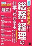 【中古】最新小さな会社の総務・経理の仕事がわかる本 / 原尚美
