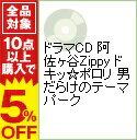 【中古】ドラマCD 阿佐ヶ谷Zippy ドキッ☆ポロリ 男だらけのテーマパーク / その他