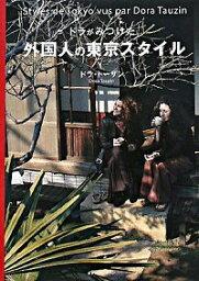 【中古】ドラがみつけた外国人の東京スタイル / TauzinDora