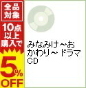 【中古】みなみけ−おかわり− ドラマCD / アニメ