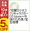 【中古】「花宵ロマネスク」キャラクターCD bloom−午後のため息/宝生桔梗 / ゲーム