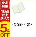 【中古】K.O.SEN 2/ 村瀬克俊