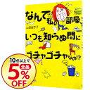 ネットオフ楽天市場支店で買える「【中古】なんで私の部屋、いつも知らぬ間にゴチャゴチャなの!? / 土田登志子」の画像です。価格は108円になります。