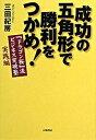 【中古】成功の五角形で勝利をつかめ! / 三田紀房
