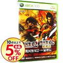 【中古】Xbox360 戦国無双2 with 猛将伝