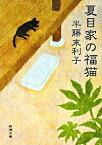 【中古】夏目家の福猫 / 半藤末利子