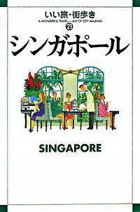 【中古】シンガポール / いい旅・街歩き編集部【編】