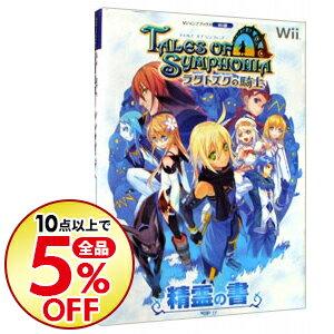 【中古】TALES OF SYMPHONIAラタトスクの騎士精霊の書 Wii版 / Vジャンプ編集部【編】