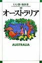 ネットオフ楽天市場支店で買える「【中古】オーストラリア 2008 / いい旅・街歩き編集部【編】」の画像です。価格は50円になります。