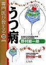 ネットオフ楽天市場支店で買える「【中古】専門医が教えるうつ病 / 野村総一郎」の画像です。価格は50円になります。