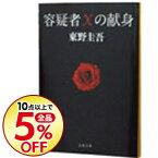 【中古】容疑者Xの献身(ガリレオシリーズ3) / 東野圭吾