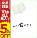 【中古】モノノ怪 2/ 蜷川ヤエコ