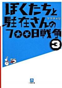 日本の小説, その他 700 3