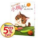 【中古】キジトラ猫の小梅さん 1/ ほしのなつみ