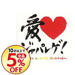 【中古】愛 LOVE ジャパレゲ−Sweet Lovers Sellection− / オムニバス