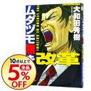 ネットオフ楽天市場支店で買える「【中古】ムダヅモ無き改革 / 大和田秀樹」の画像です。価格は100円になります。