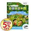 【中古】Wii 【Wiiスピーク同梱】街へいこうよ どうぶつ...