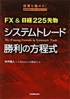 【中古】システムトレード勝利の方程式 / 今井雅人
