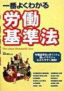 ネットオフ楽天市場支店で買える「【中古】一番よくわかる労働基準法 / 桝井信吾」の画像です。価格は50円になります。