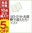 【中古】GEI−SYA−お座敷で逢えたら− 2/ 秋里和国