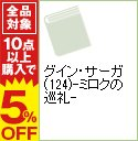 【中古】グイン・サーガ(124)−ミロクの巡礼− / 栗本薫