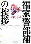 【中古】福家警部補の挨拶 / 大倉崇裕