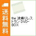【中古】【特典ディスク付】the 波乗りレストラン DVD−BOX / 大宮エリー【監督】