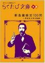 ネットオフ楽天市場支店で買える「【中古】新島襄検定100問 / 同志社大学」の画像です。価格は108円になります。
