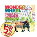 【中古】サイプレス上野とロベルト吉野/ WONDER WHEEL