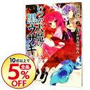 ネットオフ楽天市場支店で買える「【中古】いつか天魔の黒ウサギ(2−《月》が昇る昼休み− / 鏡貴也」の画像です。価格は80円になります。