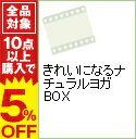 【中古】きれいになるナチュラルヨガBOX / その他