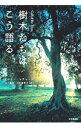 【中古】樹木たちはこう語る / MacleanDorothy