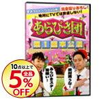 【中古】あらびき団 第1回本公演 / 東野幸治【出演】