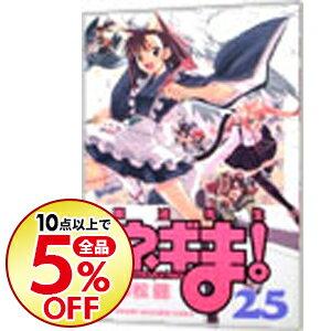 【中古】魔法先生ネギま! 25/ 赤松健