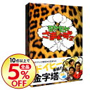 【中古】モヤモヤさまぁ−ず2 DVD−BOX(VOL.4,V...