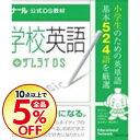 【中古】NDS 小学校英語エイタンザムライDS栄光ゼミナール公式DS教材