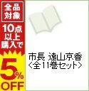 【中古】市長 遠山京香 <全11巻セット> / 赤石路代(コミックセット)