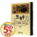 ネットオフ楽天市場支店で買える「【中古】黒執事Character Guide / 枢やな」の画像です。価格は50円になります。