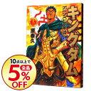 【中古】【カード最大12倍!3/1限定、要エントリー】キング...