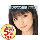 【中古】【CD+DVD】はじめての経験 (初回生産限定盤A)...