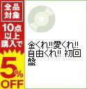 【中古】【CD+DVD】金くれ!!愛くれ!!自由くれ!! 初回盤 / ガガガSP