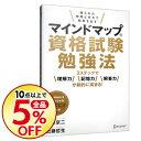 【中古】マインドマップ資格試験勉強法 / 萩原京二