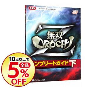 【中古】無双OROCHI Zコンプリートガイド 下/ オメガフォース【監修】