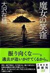 【中古】魔女の笑窪(魔女シリーズ1) / 大沢在昌