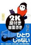 【中古】2K庭付き幽霊憑き / 遠山曜/傘下逆