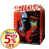 【中古】HELLSING <全10巻セット> / 平野耕太(コミックセット)