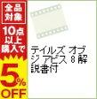 【中古】【Blu−ray】テイルズ オブ ジ アビス 8 解説書付 / こだま兼嗣【監督】