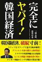 【中古】完全にヤバイ!韓国経済 / 三橋貴明/渡邉哲也