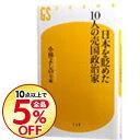 ネットオフ楽天市場支店で買える「【中古】日本を貶めた10人の売国政治家 / 小林よしのり【編】」の画像です。価格は80円になります。